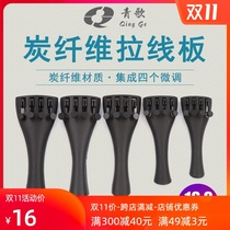 Qing song instrument PV12 violin playing wire plate carbon fiber violin string board tail rope accessories 1 2 3 4 8