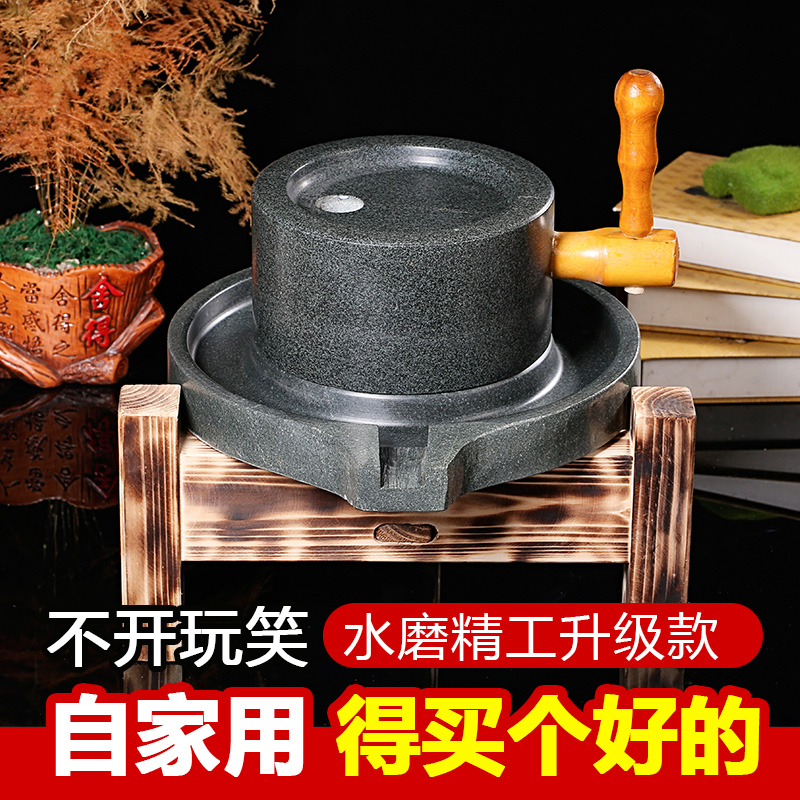 Yu ancient small stone mill household hand-made stone mill household stone grinding plate small stone mill household mini stone mill tofu machine