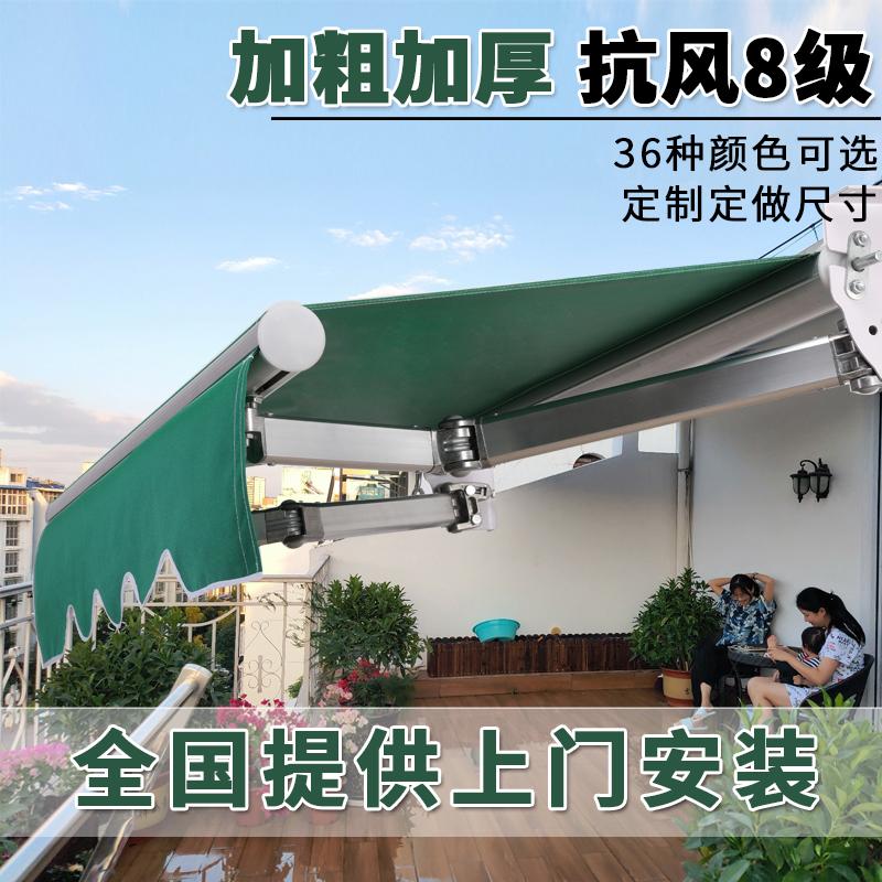 Sunshade folding telescopic hand-shake electric balcony parasol shrinks awning patio door outdoor rain shelter