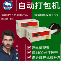 Iron bull baler electric plastic belt Automatic strapping belt tightening integrated sealing machine Double motor baler strapping artifact Hot melt PP plastic belt intelligent strapping machine Semi-automatic