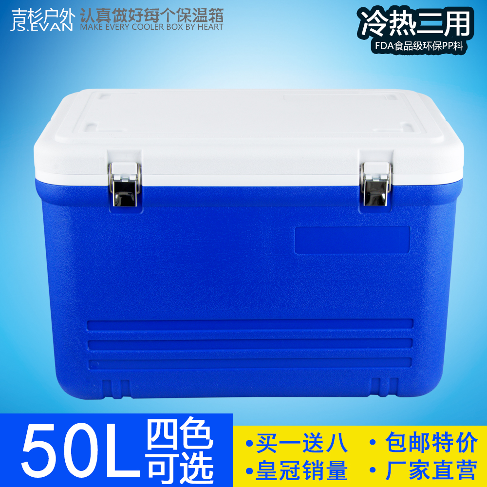 Thicken 50L/L incubator refrigerated box Portable outdoor turnover fishing transport grill Super special offer