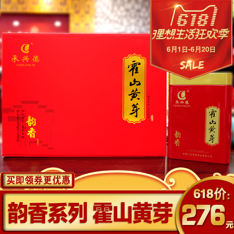 [2018 New Tea] Chengxingde 2018 New Tea Head Picking Huoshan Yellow Bud Gift Box 400g (2× 200g)