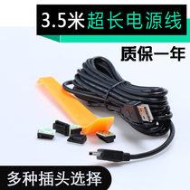 Tachograph power cord car 3 5 m usb charging power supply cable t-port Andrews optional