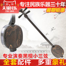 Suzhou Factory Direct Sales troupe playing black Sandalwood junior string instrument in three strings junior string sound quality Guarantee