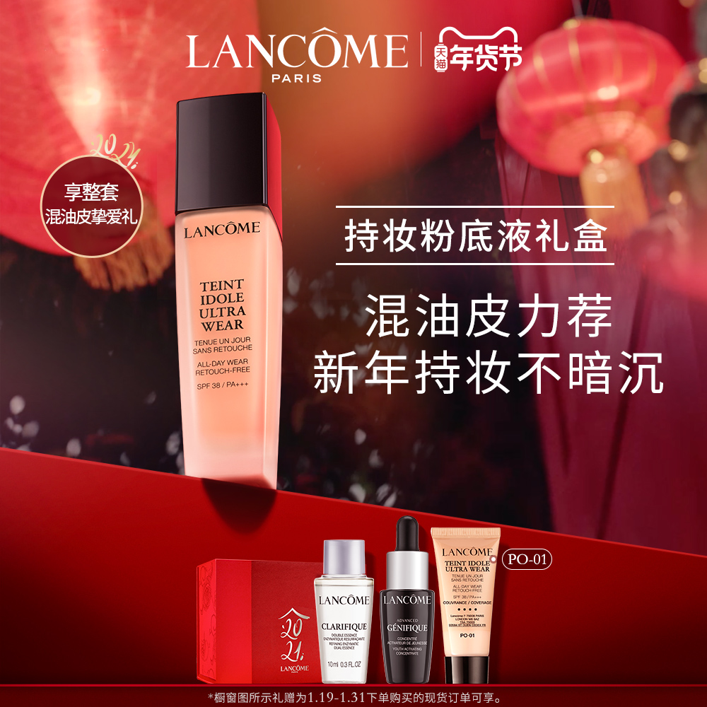 Lancomes new makeup light permeable foundation liquid 30ml light isolated moisturizing long-lasting concealer natural official