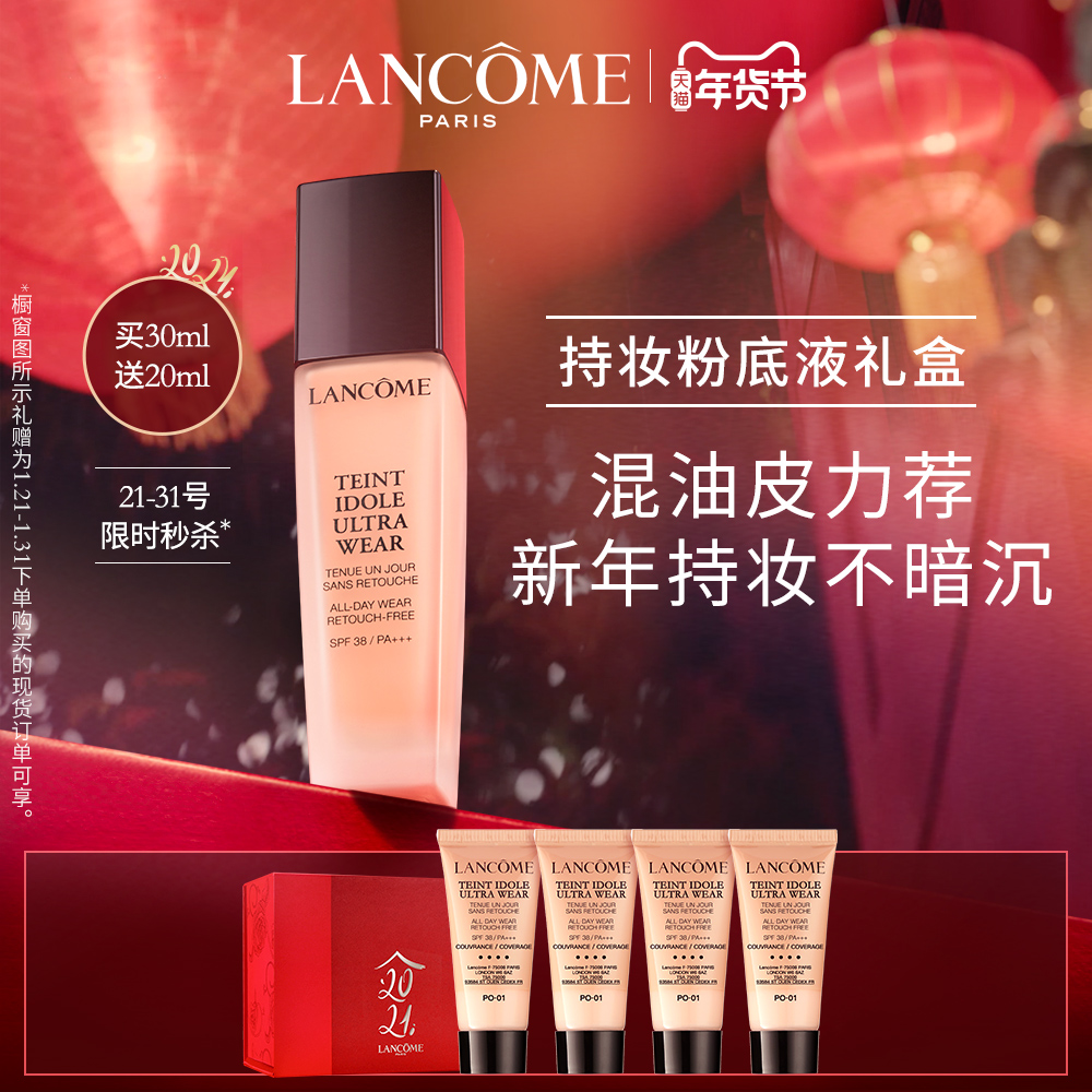 Lancome new makeup light permeable foundation liquid 30ml long-lasting moisturizing isolation light thin cover not stuffy pox official