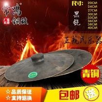 Chang Ming drum 20-40cm black cymbals small cymbals bumps cymbals bronze cymbals sacrifice religion weapon