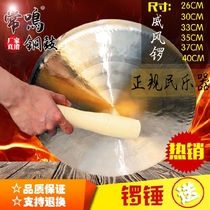 Changming Drum 33CM Weifeng Gong Gong Gong Gong Drum Instrument flood control gong drought-resistant gong alarm gong special price