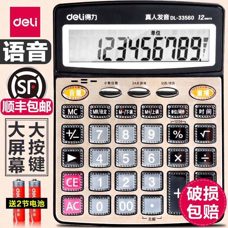 Powerful calculator with voice real-life pronunciation computer accounting dedicated multi-function computer big button big screen office supplies cute large calculator small portable small