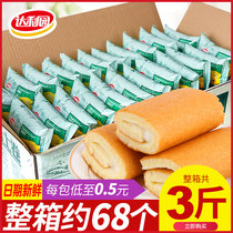 Dali Garden Swiss roll cake Whole box Breakfast Fast food Lazy people Delicious meal replacement snacks Bread ranking