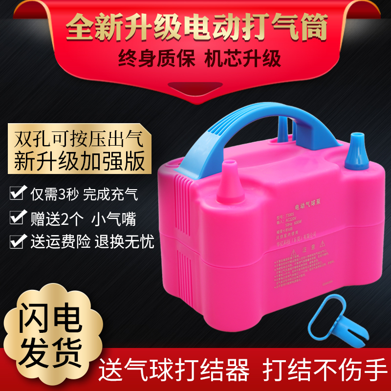 Electric blower blower blowing balloon machine tool portable automatic blower helium double hole