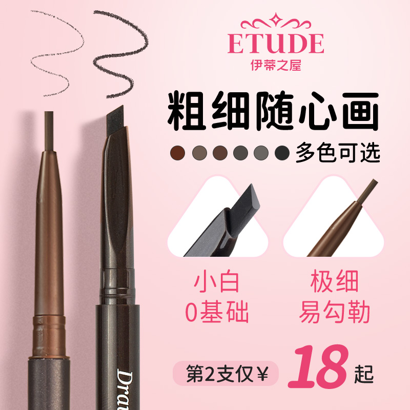 Alice Eti House double-headed eyebrow pencil waterproof and durable non-marking and sweat-proof official authentic ultra-fine beginner female