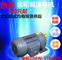 CH v horizontal 380V reducer Sheng Bang gear reducer motor 200w400w750w1500w2200w3700