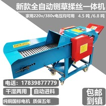Grass cutting and silk kneading machine Household 220V wet and dry horizontal large corn straw grinder cutting grass cutting machine