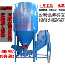 Feed mixer Crushing stirring all-in-one 500 kg 1000 kg household small and medium-sized mixer