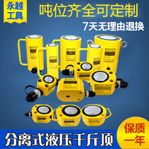 Hydraulic Electric Hydraulic Vertical portable jack 10t-200t to map custom separated jack