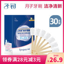 30 of postpartum soft wool gauze for postpartum disposable pregnant women with postnatal toothbrush after the first trimester