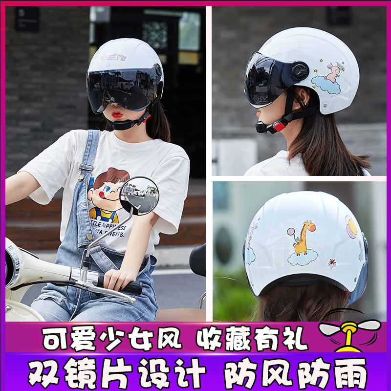 Wippe electric battery car helmet gray male lady sunscreen summer half-helmet four seasons universal cute Korean version of the hard hat