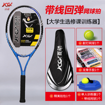 100-motion tennis racket single beginner set double male and female students elective course with wire rebound self-punch trainer