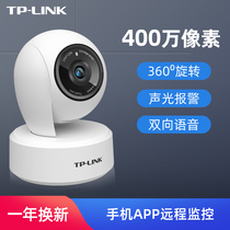 TPLINK home wireless wfi camera two-way voice intertect monitor home even mobile phone can remotely speak 360-degree panoramic indoor night vision automatic rotating ceiling tracking