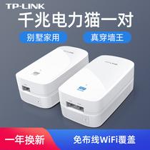 TP-LINK双千兆子母无线路由器别墅大户型wifi高速穿墙王家用tplink双频分布式5G扩展hyfi套装电力猫一对端口