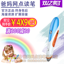 Mom and Dad dot Read pen ta support Heineman Liao apricot new concept Pei homemade sweetheart 8g16g32g