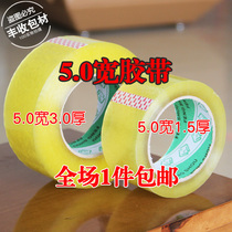 5.0cm wide transparent tape wholesale high sticky sealing box tape Courier packing Sealing Tape Packaging adhesive paper