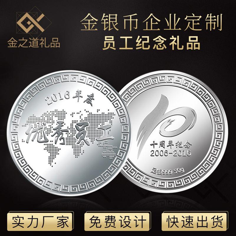 银币定制周年庆纪念币纯银999摆件刻字logo员工入职银牌金币礼品