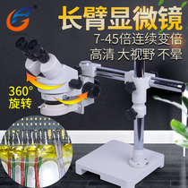 SZM7045 industrial 45 times long arm large 10000-way bracket continuously multiplied bicep vision microscope repair anatomy