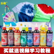 Le Mengza dye hand-dyed diy no-cooking dye pigment set clothes T-shirt square scarf silk scarf hand-wrapped hand-made