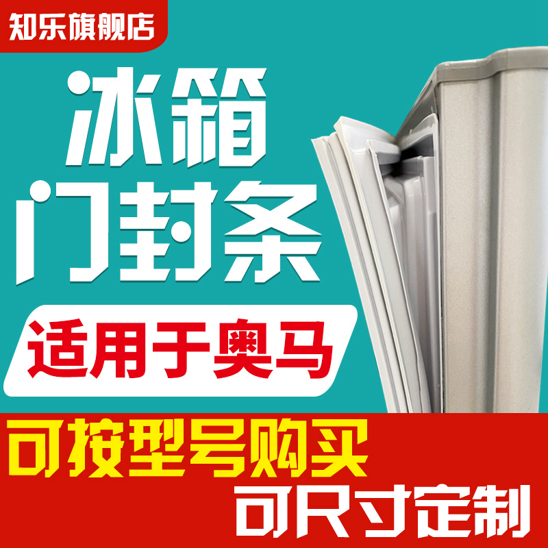 Zhile is suitable for Otto refrigerator door seal BCD magnetic seal on the lower door refrigerator seal rubber ring