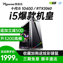 Inteli5 9400F liter 10400f 1660SUPER 2060 computer host e-race live chicken game DIY high-with assembly home office machine full set of Ning American degree