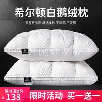 Hilton five-star hotel down pillow 100%white goose pillow core single cervical spine to help sleep a pair of household