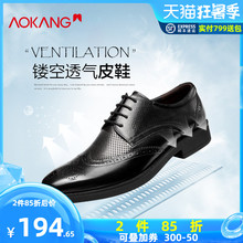 Aokang men's shoes 2020 summer new hollow leather shoes leather breathable dress shoes carved block shoes sandals f