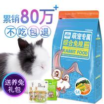 Корм для кроликов Джесси Корм для кроликов Вислоухий Корм для кроликов 20 кормов для молодых кроликов корм для взрослых кроликов Корм для домашних животных более 2 5 кг