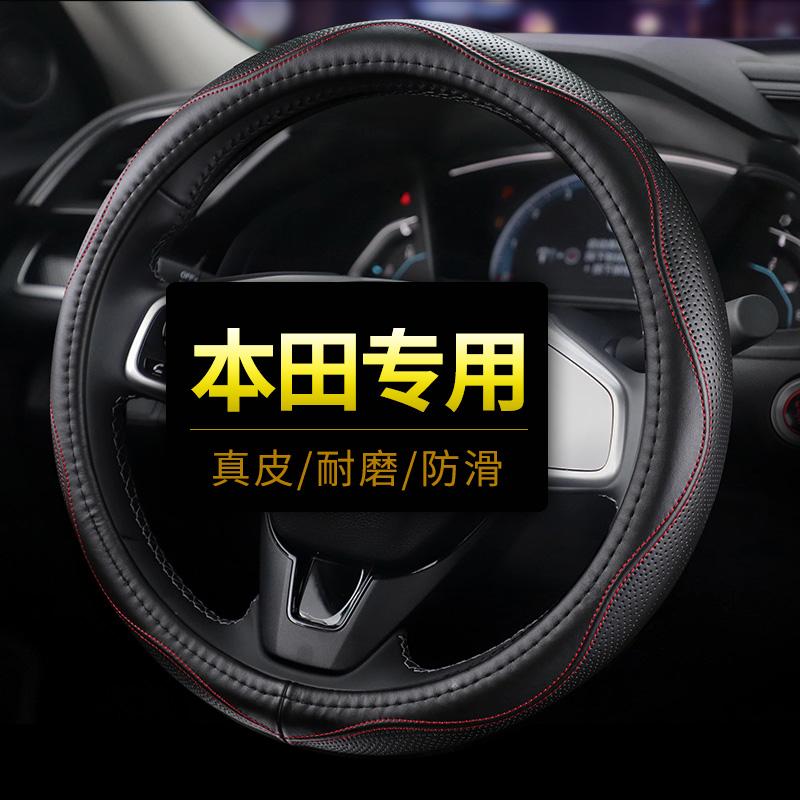 Designed for Honda CRV Accord XRV Crown Road URV Enjoy The Domain Wise Civic Steering Wheel Set Leather Car Set