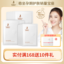 Kangaroo Mother Niacinamide Whitening and Brightening Maternal Mask 30 pieces of skin care products for pregnant women