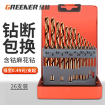 Twist drill set Stainless steel alloy steel Super hard cobalt-containing tungsten steel flashlight drill turn drilling special universal small
