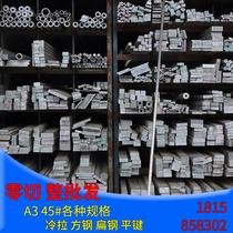 Cold drawn square steel flat steel 45 square steel bars solid A3 Q235 cold dial stainless steel bars iron bars steel bars flat bars