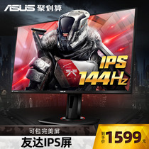 ASUS Asus 25-inch IPS small diamond 144HZ gaming monitor VG259Q game chicken HD ps4 internet cafe desktop LCD computer screen wall 27 rotation