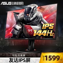 ASUS ASUS 25-inch IPS Little Diamond 144HZ Competitive Display VG259Q Game Eating Chicken High Definition PS4 Internet Bar Desktop LCD Computer Screen Hanging 27 Rotations