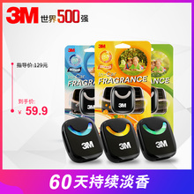 3M car perfume car air conditioning vent, fragrance, perfume, long lasting fragrance car, interior fragrance.