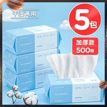 5 packs)Li Jia Saitai face towel disposable thickened womens cotton soft cleansing face towel face wash and wipe face special paper removable