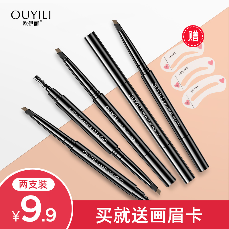Weiya recommends eyebrow pencil, natural, waterproof, long-lasting, non-marking, sweat-proof, ultra-fine ultra-fine head female beginner genuine