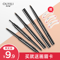 Weiya recommended eyebrow pencil natural waterproof long-lasting non-bleaching anti-sweat very fine ultra-fine head female beginner