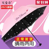 Paradise umbrella Sunny umbrella Sunscreen UV protection parasol Umbrella Womens dual-use sun umbrella Vinyl flagship store official website