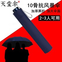 Paradise Umbrella Oversized Zoom Three Folding Double Three Men and Women Black Glue Rain Double Flagship Store Official Website