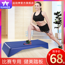 Sports God fitness pedal aerobics rhythm home bodybuilding gym dedicated jump pull pedal