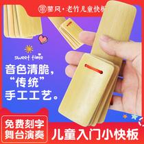 Childrens fast board start-up kindergarten primary school students Deyun Society professional oral teaching bamboo board adult sound board