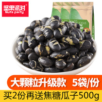 Nut party crispy Farm green heart fried black bean ready to prepare pregnant fried snack snack specialty 189g*5 bag